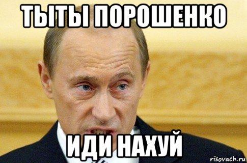 Картинки по запросу порошенко нахуй