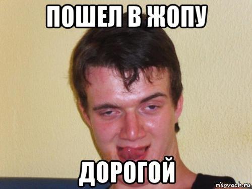 ПОШЛА В ЖОПУ ФОТО 1 фотография