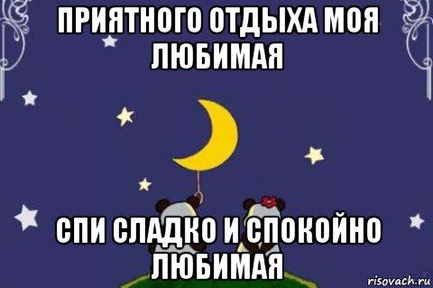 картинки спи сладко любимая