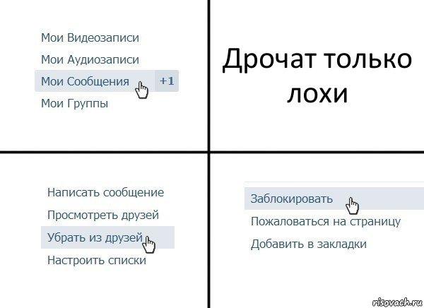 drochat-tolko-lohi