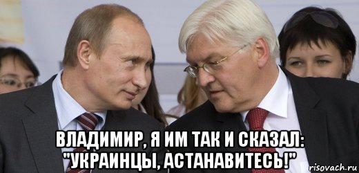 """""""У нас есть предложения, которые могли бы поспособствовать улучшению ситуации с безопасностью в Украине"""", - Штайнмайер - Цензор.НЕТ 3065"""
