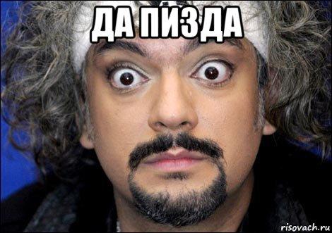 Киркоров пизда