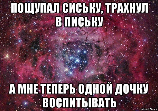 Трахнули в космосе