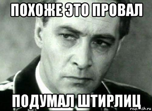 shtirlic_124463944_orig_.jpg