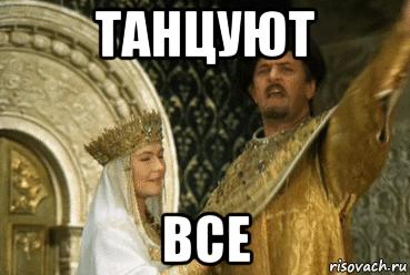 tancuyut-vse_123926140_orig_.png