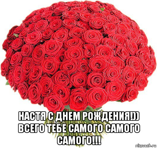 Открытка с днем рождения наташа розы 18