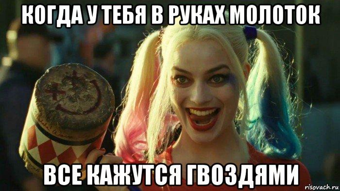 http://risovach.ru/upload/2016/10/mem/harley-quinn_127437786_orig_.jpg