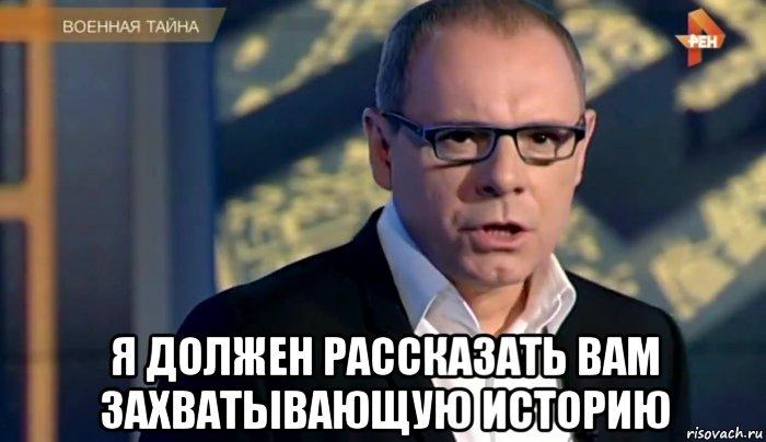 http://risovach.ru/upload/2016/10/mem/igor-prokopenko_126439361_orig_.jpg