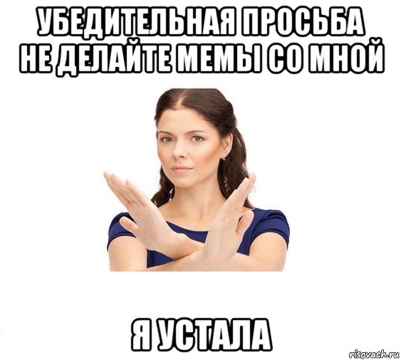 ya-ustal
