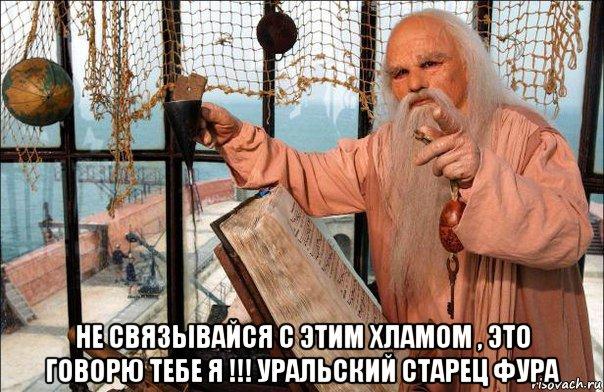 starec-fura_127844687_orig_.jpg