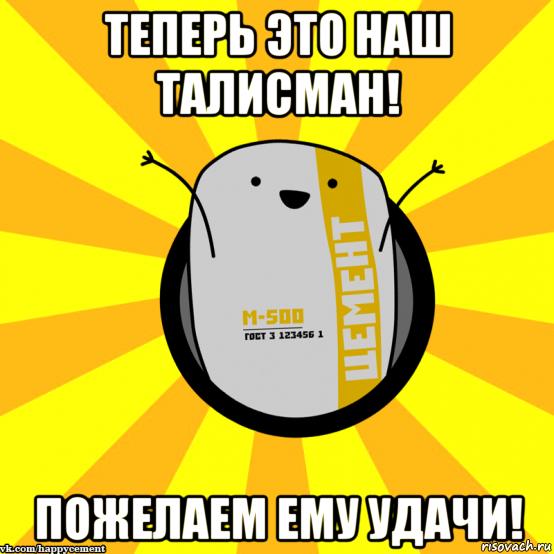 vesyolyy-cement_128267722_orig_.png