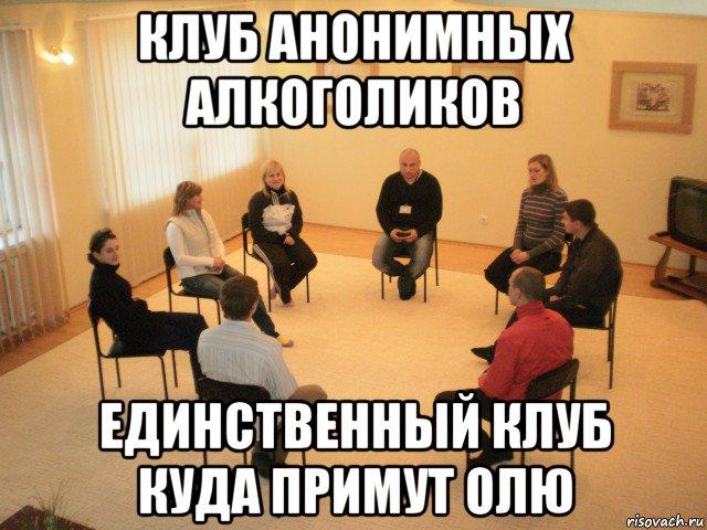 klub-anonimnih-alkogolikov