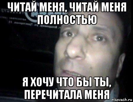 http://risovach.ru/upload/2016/11/mem/lomaj-menya-polnostu_130914954_orig_.jpg