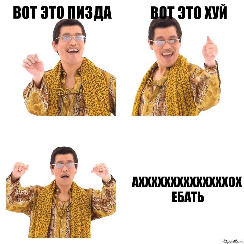 vot-eto-pizda-vse-pizda