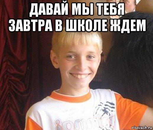 tipichnyy-shkolnik_128887095_orig_.jpg