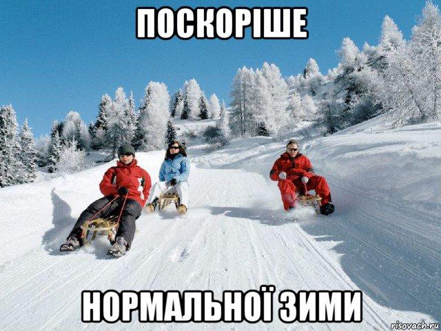 куда зимой поехать с младенцем при каких
