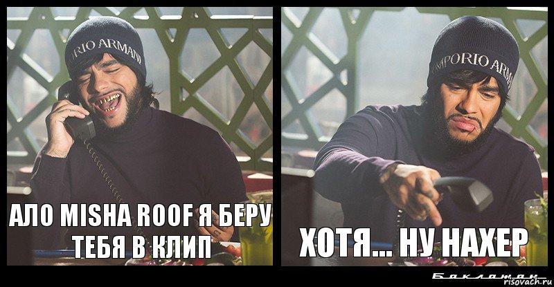 Natan feat Тимати  Дерзкая  Премьера клипа 2015