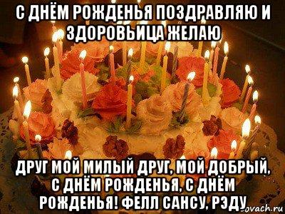 Открытки с днем рождения милому другу