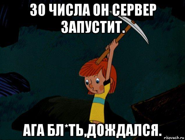 dyadya-fyodor-kopaet-klad_131211112_orig