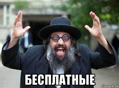 http://risovach.ru/upload/2016/12/mem/evrey-krichit_131472999_orig_.jpg