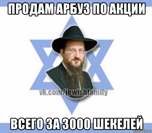 Сценка поздравление от еврея