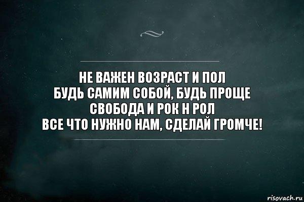 Песня будь самим собой сделай громче - Vingtsunspb.ru