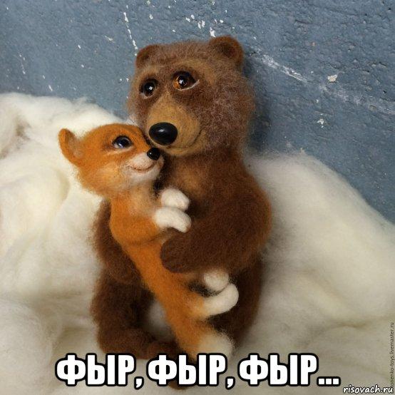 Открытка медведь и лиса