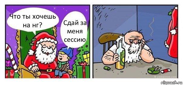 Я знаю что хочу на новый год