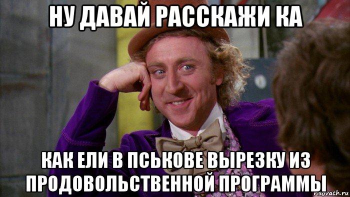 [Изображение: nu-davay-rasskazhi_133018846_orig_.jpg]