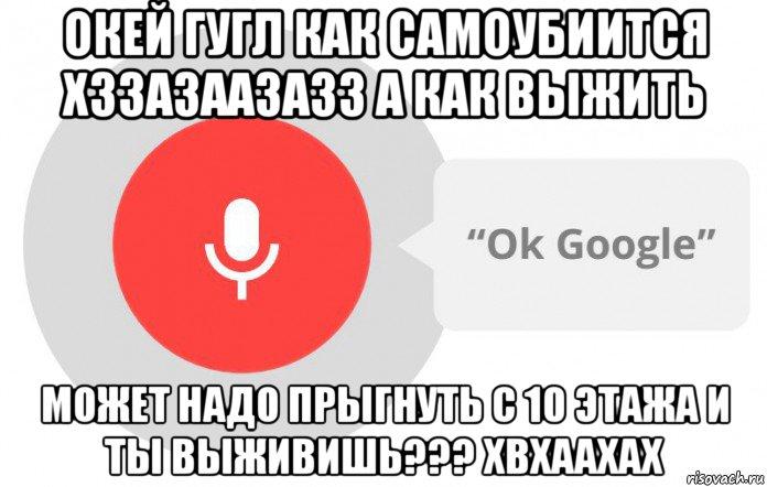 Окей google как можно сделать своими руками 143
