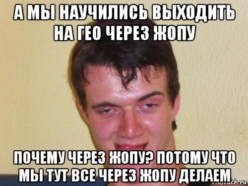 kak-pyut-cherez-zhopu
