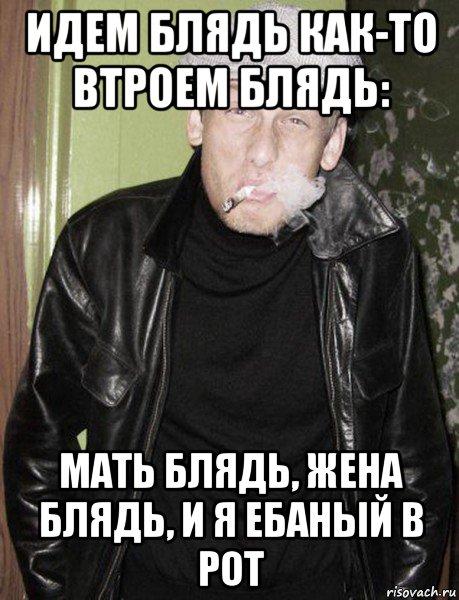 ya-takih-blyadey-kak