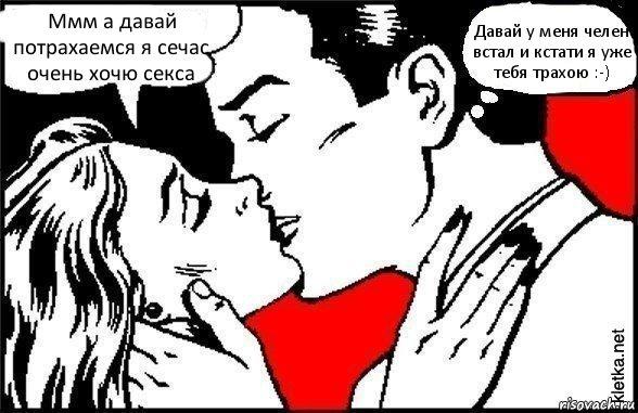 Секса дай