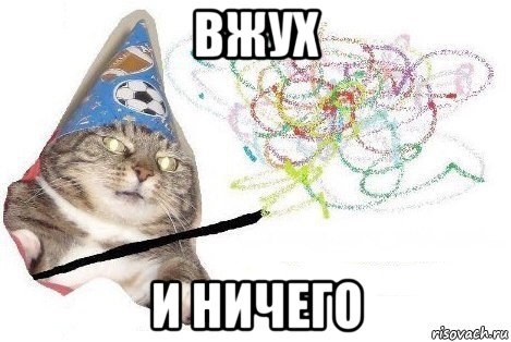 http://risovach.ru/upload/2016/12/mem/vzhuh_131792067_orig_.jpg