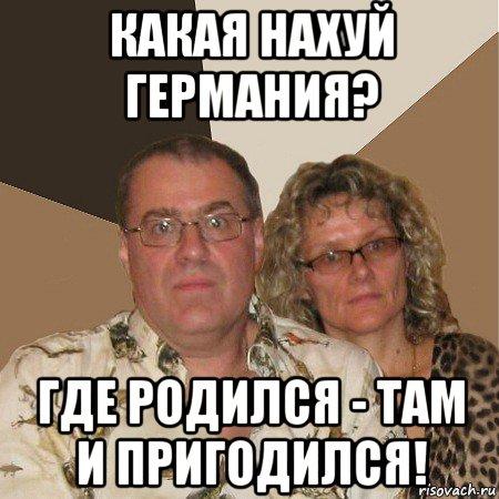 roditsya-tam-gde-pizdache