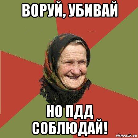 http://risovach.ru/upload/2017/01/mem/babushka_135164985_orig_.jpg
