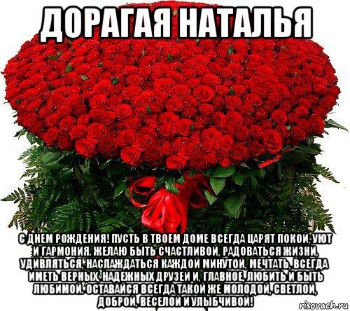 Поздравления наташи с юбилеем 34