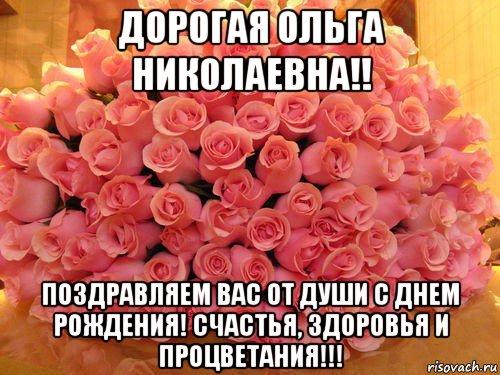 Поздравления с днем рождения от ольги