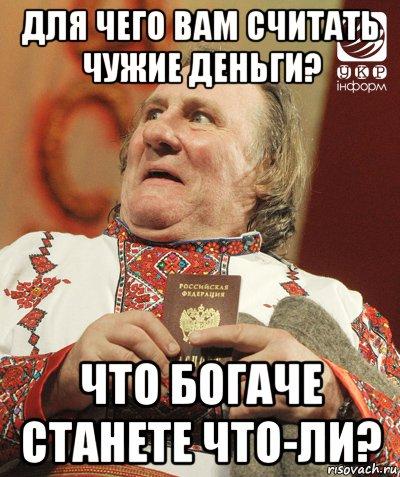 http://risovach.ru/upload/2017/01/mem/deparde_133819720_orig_.jpg