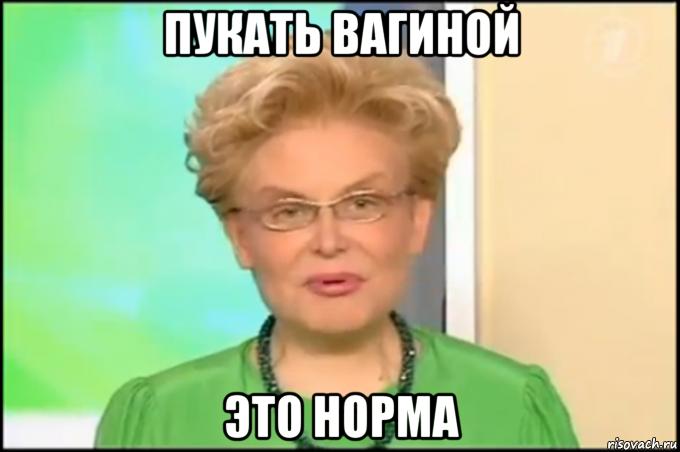пукать вагиной это норма, Мем Малышева - Рисовач .Ру
