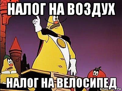 http://risovach.ru/upload/2017/01/mem/nalog_135147216_orig_.jpg
