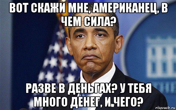 Я  американец перевод с русского на английский