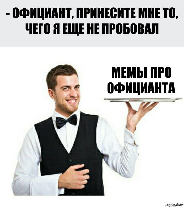 Анекдот Про Официанта