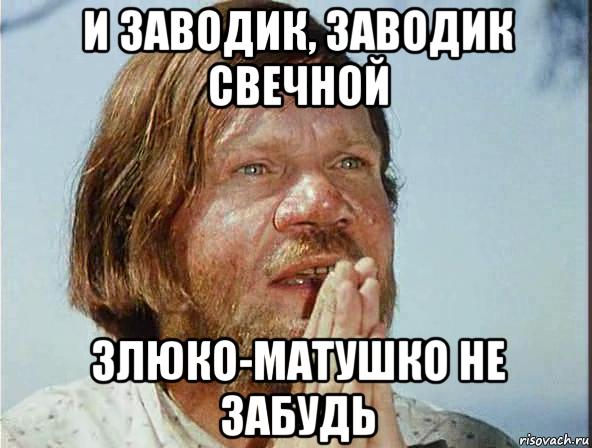 otec-fyodor_135611623_orig_.png