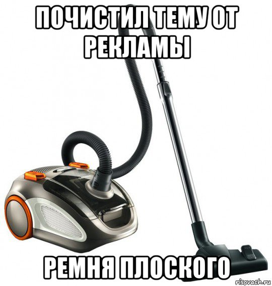 http://risovach.ru/upload/2017/01/mem/pylesos_135148128_orig_.jpg