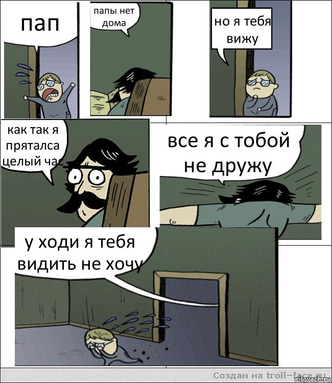 poka-papi-doma-net