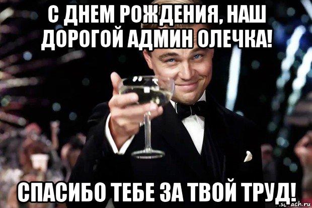 http://risovach.ru/upload/2017/01/mem/velikiy-getsbi-bokal-za-teh_134807549_orig_.jpg