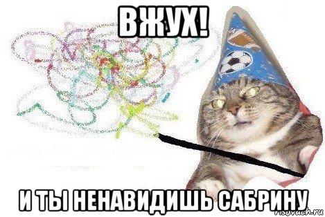http://risovach.ru/upload/2017/01/mem/vzhuh-mem_135536417_orig_.jpg