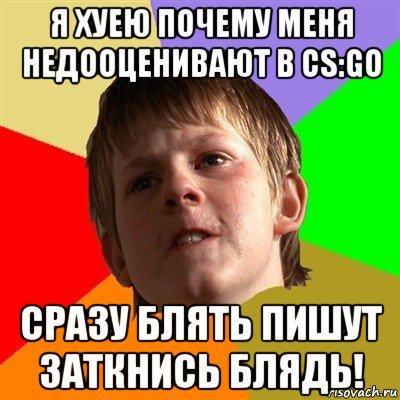 blyad-ya-zloy