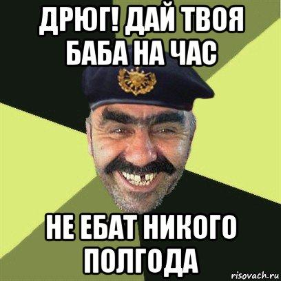 kak-ebat-tatarku
